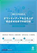 オウンドメディアを立ち上げ成功させるまでの全工程ebook