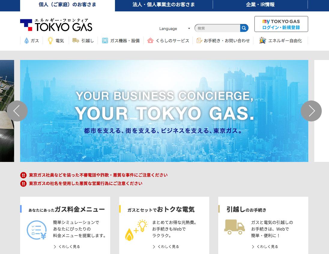 ガス ログイン 東京